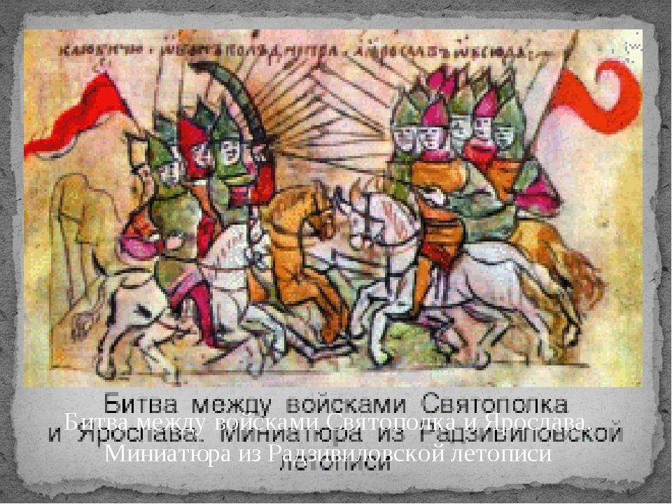Битва между войсками Святополка и Ярослава. Миниатюра из Радзивиловской летоп...