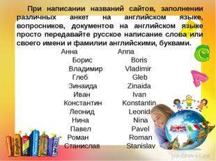 При написании названий сайтов, заполнении различных анкет на английском язык