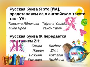 Русская буква Я это [ЙА], представляем ее в английском тексте так - YA: Татья