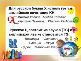 Для русской буквы Х используется английское сочетание KH: Михаил Хренов Mikha