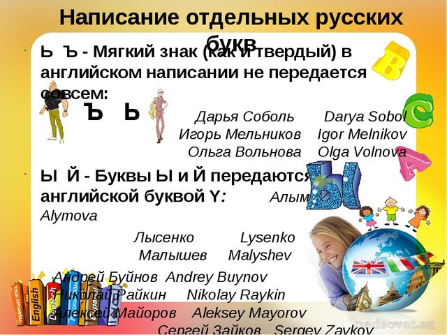 Написание отдельных русских букв ЬЪ - Мягкий знак (как и твердый) в английс...