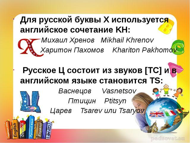 Для русской буквы Х используется английское сочетание KH: Михаил Хренов Mikha...