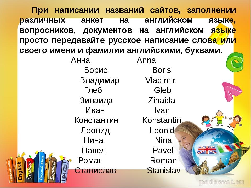 При написании названий сайтов, заполнении различных анкет на английском язык...