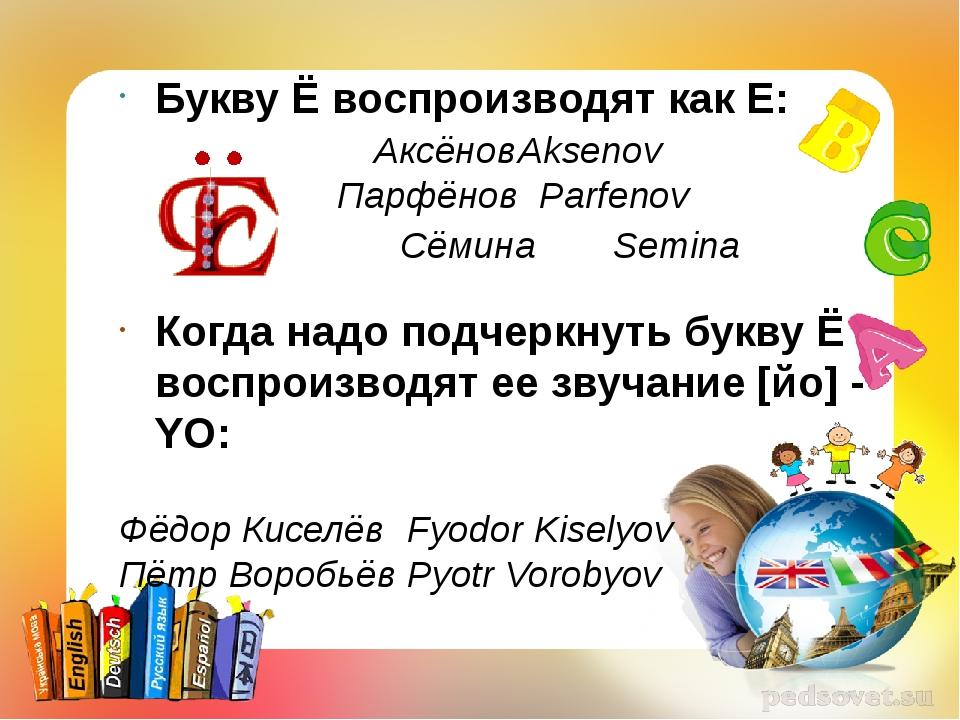 Букву Ё воспроизводят как Е: АксёновAksenov Парфёнов Parfenov Сёмина Semin...