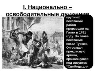 I. Национально – освободительные движения Одно из крупных восстаний рабов про