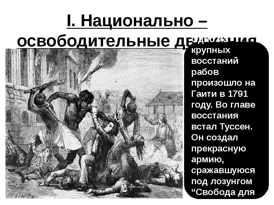 I. Национально – освободительные движения Одно из крупных восстаний рабов про...