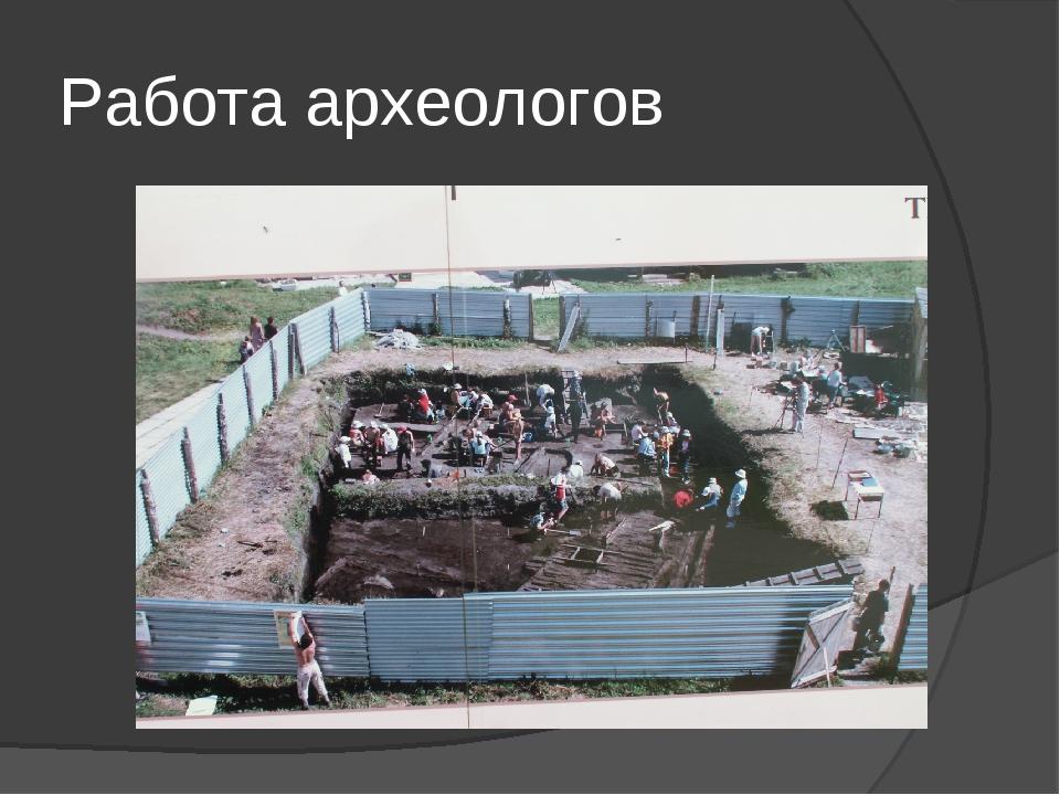 Работа археологов