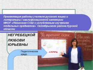 Презентация работы учителя русского языка и литературы I квалификационной кат