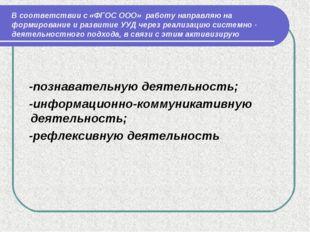 В соответствии с «ФГОС ООО» работу направляю на формирование и развитие УУД ч
