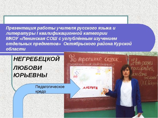 Презентация работы учителя русского языка и литературы I квалификационной кат...