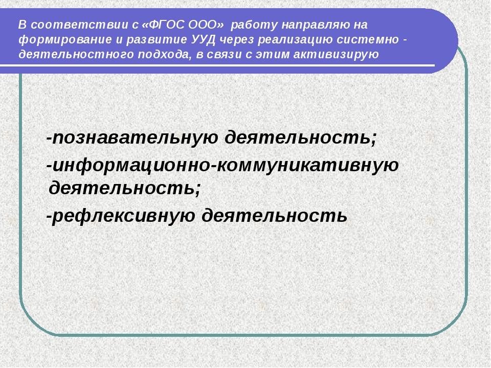 В соответствии с «ФГОС ООО» работу направляю на формирование и развитие УУД ч...