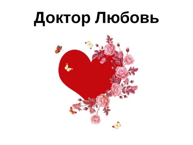 Доктор Любовь