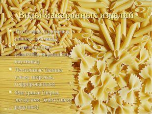 Виды макаронных изделий Трубчатые (трубочки, рожки, соломка,) Нитеподобные (с