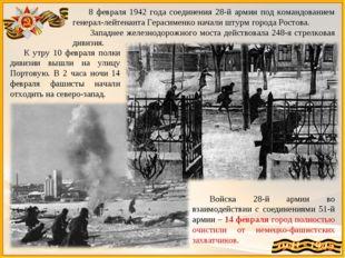 8 февраля 1942 года соединения 28-й армии под командованием генерал-лейтенан