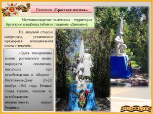 Памятник «Братская могила». На лицевой стороне пьедестала, установлена мрамо