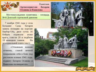 Памятник Артиллеристам батареи Оганова и Вавилова Местонахождение памятника