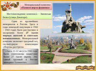 Один из крупнейших мемориалов в России. Здесь в годы немецкой оккупации в 19