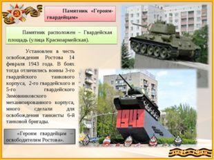 Памятник «Героям-гвардейцам» Памятник расположен – Гвардейская площадь (улиц