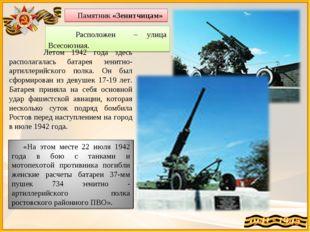 Памятник «Зенитчицам» Расположен – улица Всесоюзная. Летом 1942 года здесь р