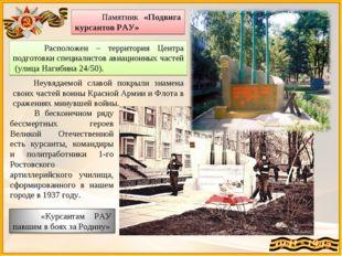 Памятник «Подвига курсантов РАУ» Расположен – территория Центра подготовки с