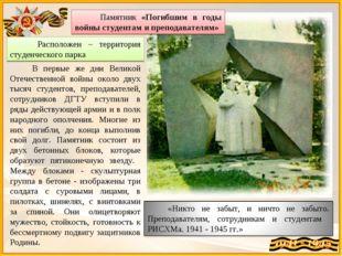 Расположен – территория студенческого парка В первые же дни Великой Отечеств