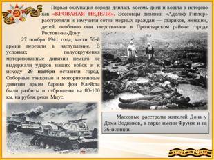 Первая оккупация города длилась восемь дней и вошла в историю как «КРОВАВАЯ