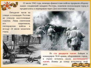 22 июля 1942 года, немецко-фашистские войска прорвали оборону наших соединен