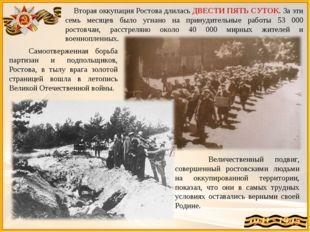 Вторая оккупация Ростова длилась ДВЕСТИ ПЯТЬ СУТОК. За эти семь месяцев было