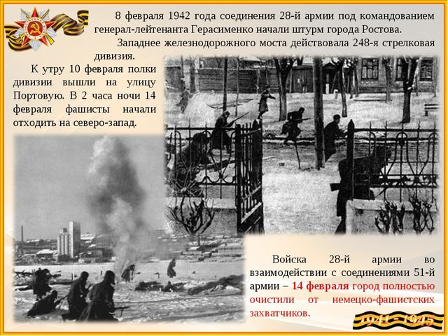 8 февраля 1942 года соединения 28-й армии под командованием генерал-лейтенан...