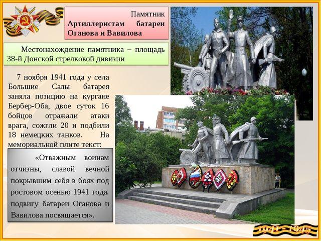 Памятник Артиллеристам батареи Оганова и Вавилова Местонахождение памятника...