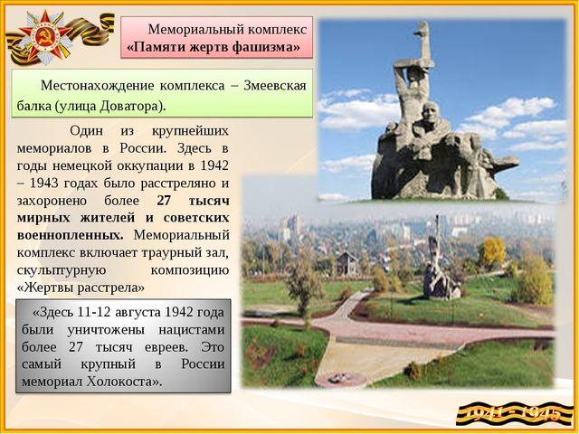 Один из крупнейших мемориалов в России. Здесь в годы немецкой оккупации в 19...