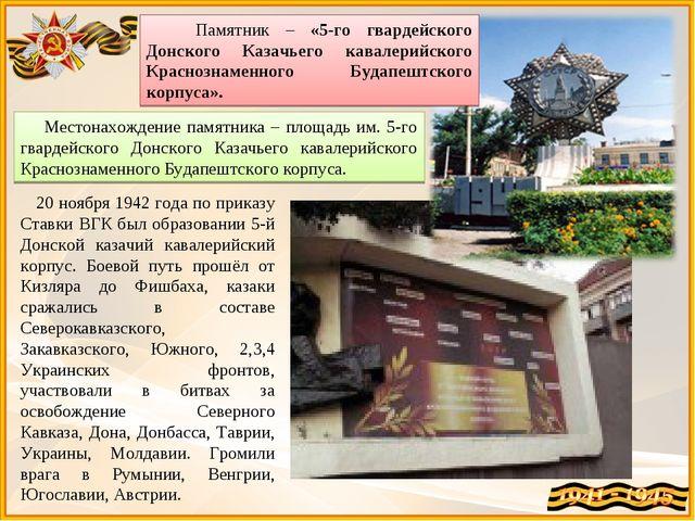 Местонахождение памятника – площадь им. 5-го гвардейского Донского Казачьего...