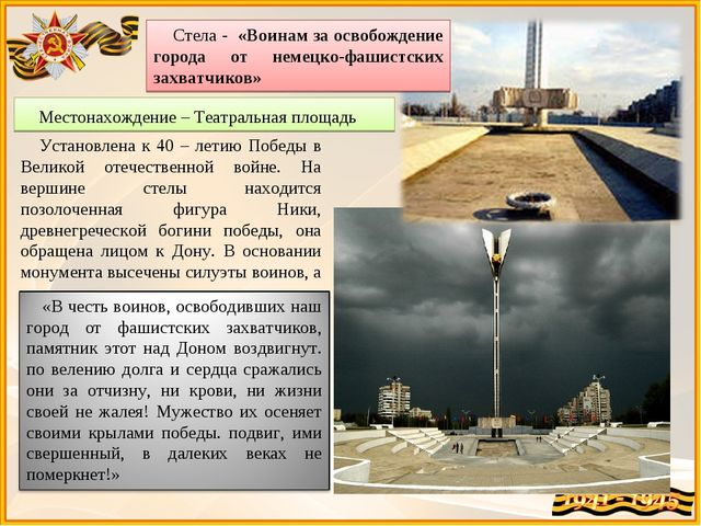 Местонахождение – Театральная площадь Установлена к 40 – летию Победы в Вели...