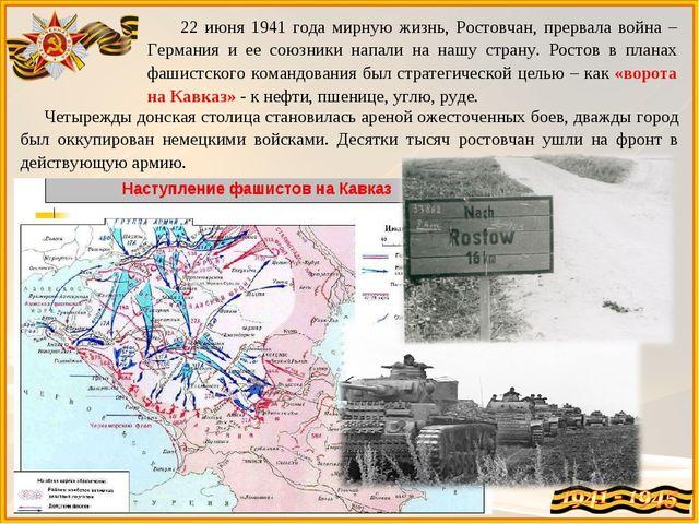22 июня 1941 года мирную жизнь, Ростовчан, прервала война – Германия и ее со...