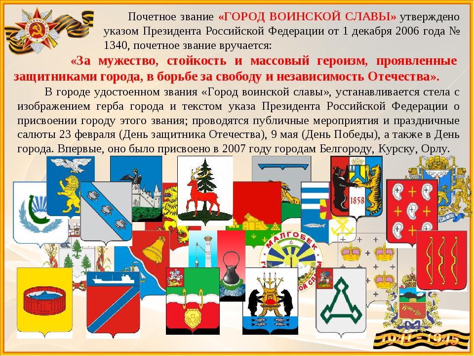 В городе удостоенном звания «Город воинской славы», устанавливается стела с...