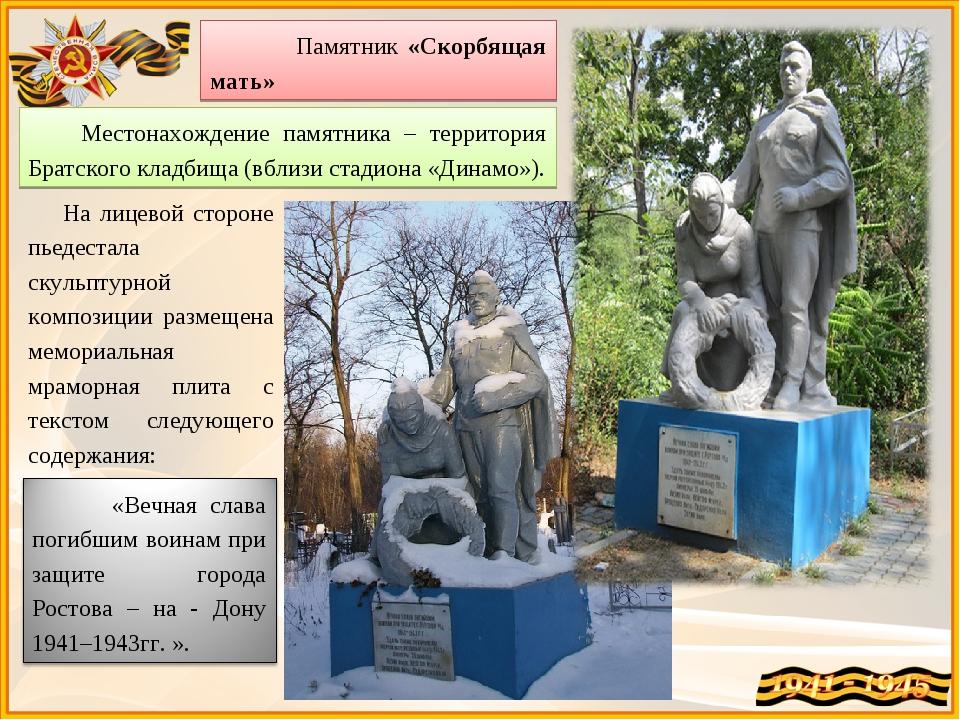 Памятник «Скорбящая мать» Местонахождение памятника – территория Братского к...