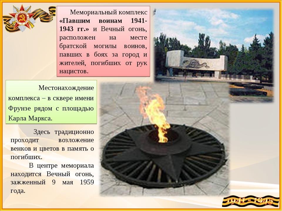 Мемориальный комплекс «Павшим воинам 1941-1943 гг.» и Вечный огонь, располож...