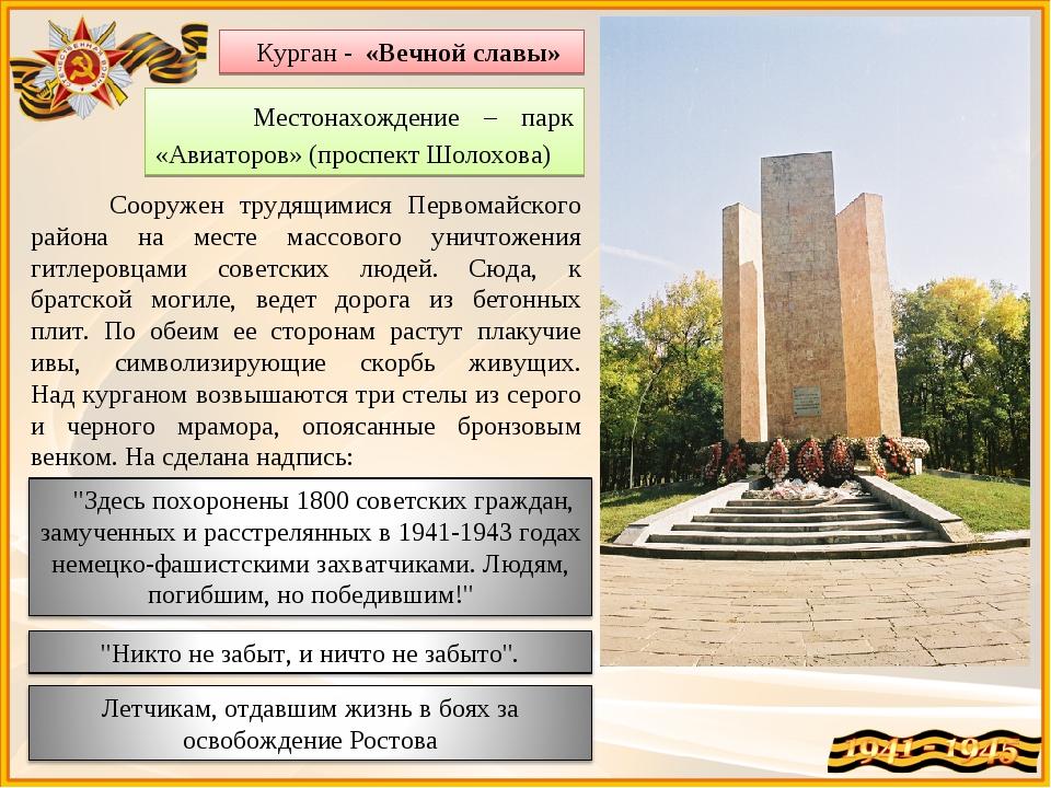 Местонахождение – парк «Авиаторов» (проспект Шолохова) Сооружен трудящимися...