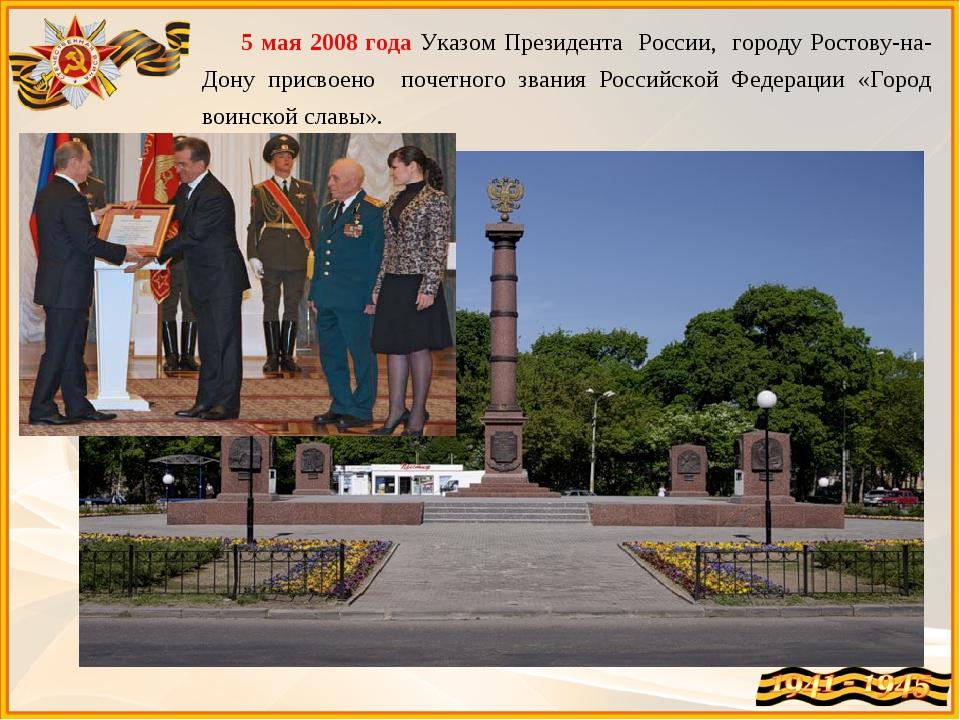 5 мая 2008 года Указом Президента России, городу Ростову-на-Дону присвоено п...