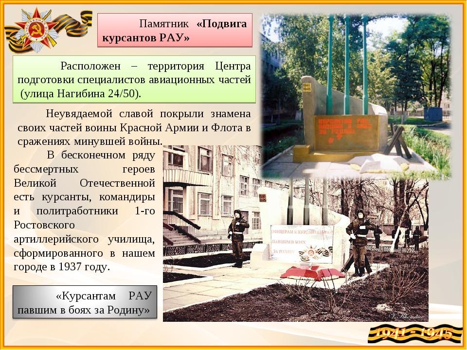 Памятник «Подвига курсантов РАУ» Расположен – территория Центра подготовки с...