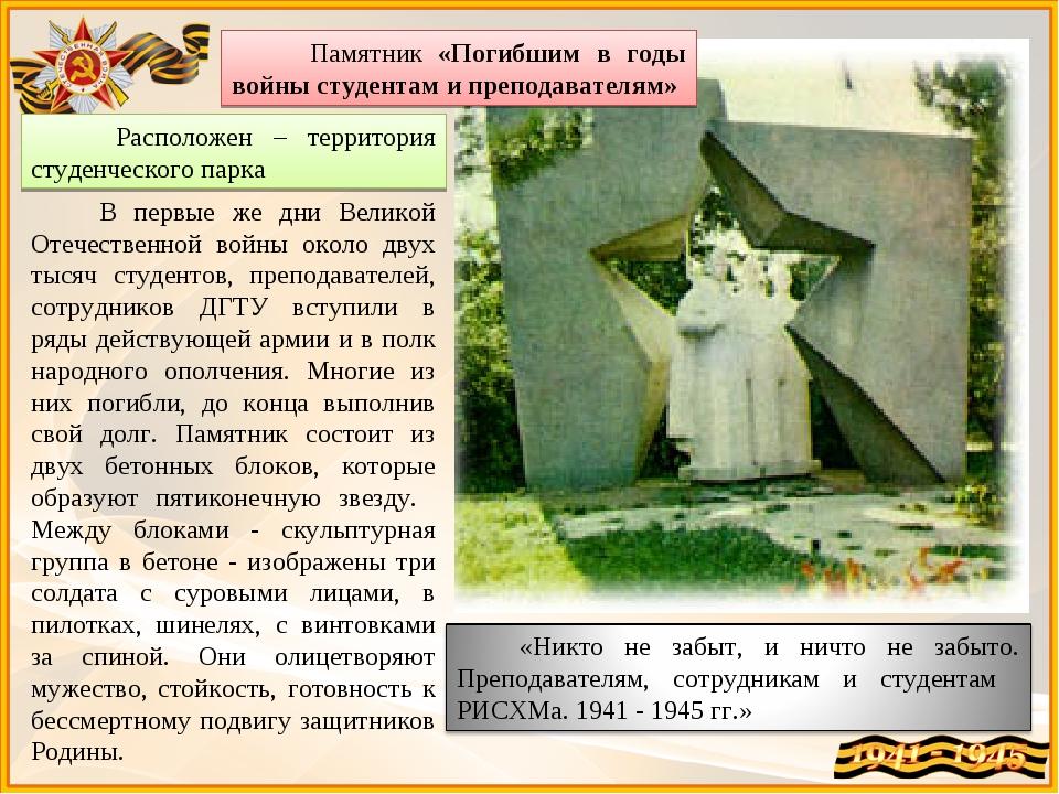 Расположен – территория студенческого парка В первые же дни Великой Отечеств...