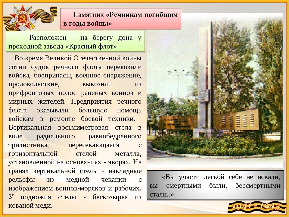 Расположен – на берегу дона у проходной завода «Красный флот» Во время Велик...