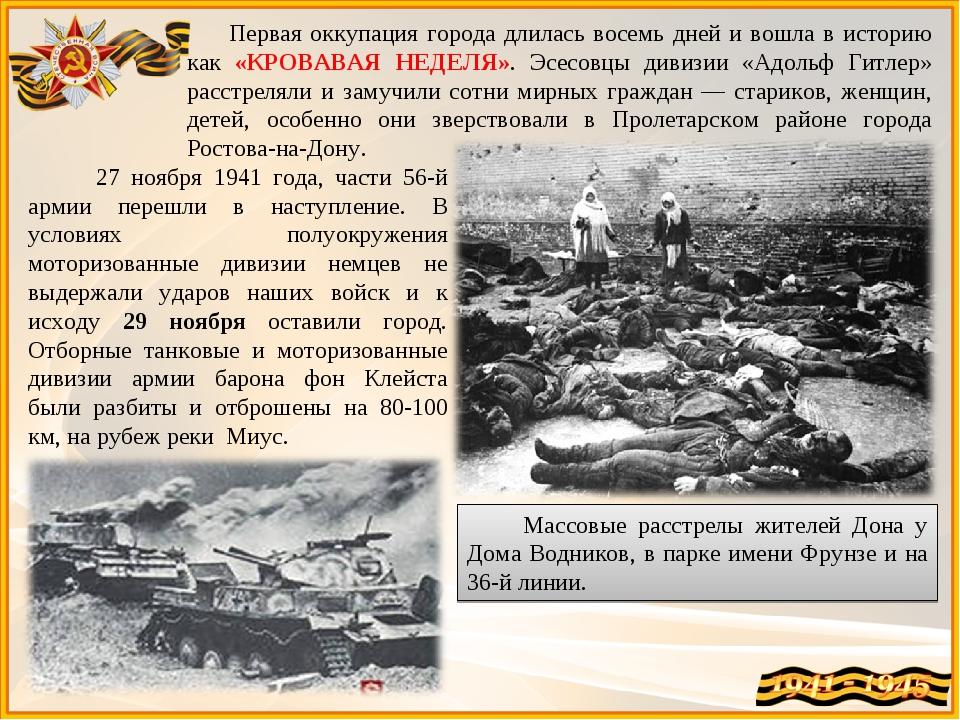 Первая оккупация города длилась восемь дней и вошла в историю как «КРОВАВАЯ...