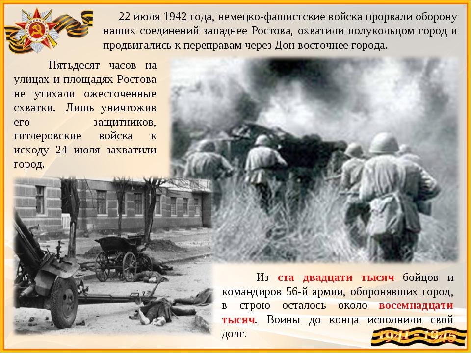 22 июля 1942 года, немецко-фашистские войска прорвали оборону наших соединен...
