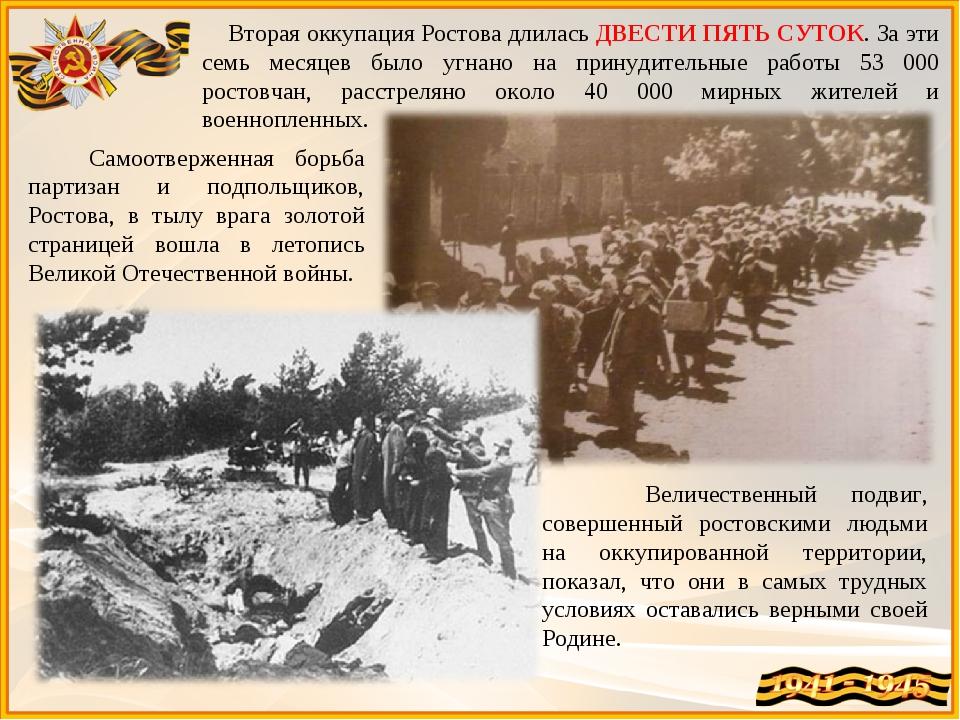 Вторая оккупация Ростова длилась ДВЕСТИ ПЯТЬ СУТОК. За эти семь месяцев было...