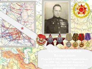Калинчев Алексей Васильевич Родился в 1913 году в Подмосковье. В 1939 году ок