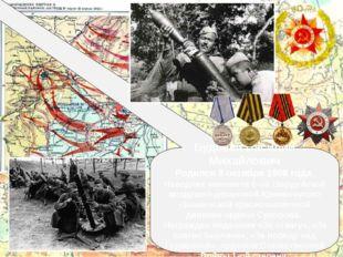 Будовей Василий Михайлович Родился 8 октября 1908 года. Наводчик миномета 6-о