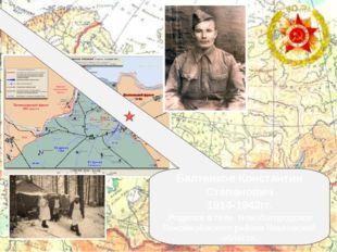 Балтенков Константин Степанович 1914-1942гг. Родился в cеле Новобогородское П