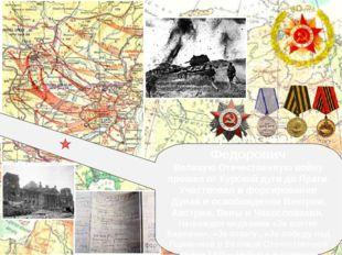Умрихин Иван Федорович Великую Отечественную войну прошел от Курской дуги до