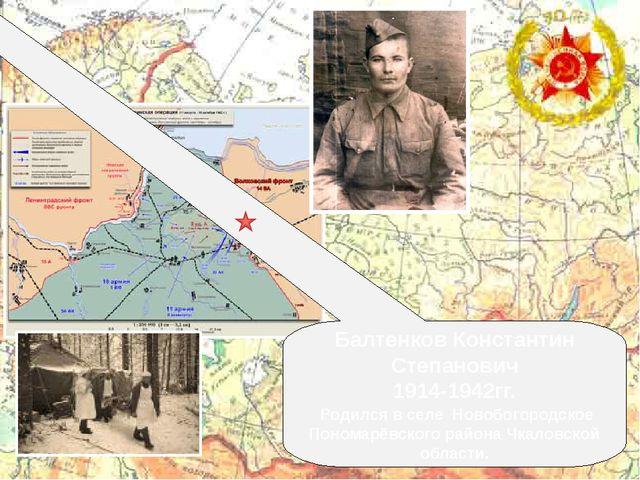 Балтенков Константин Степанович 1914-1942гг. Родился в cеле Новобогородское П...